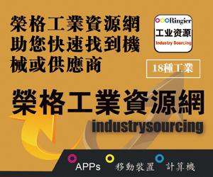 榮格工業資源網