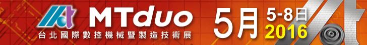 台北國際數控機械暨製造技術展