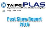 2016 展后报告