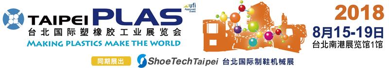 台北国际数控机械暨制造技术展