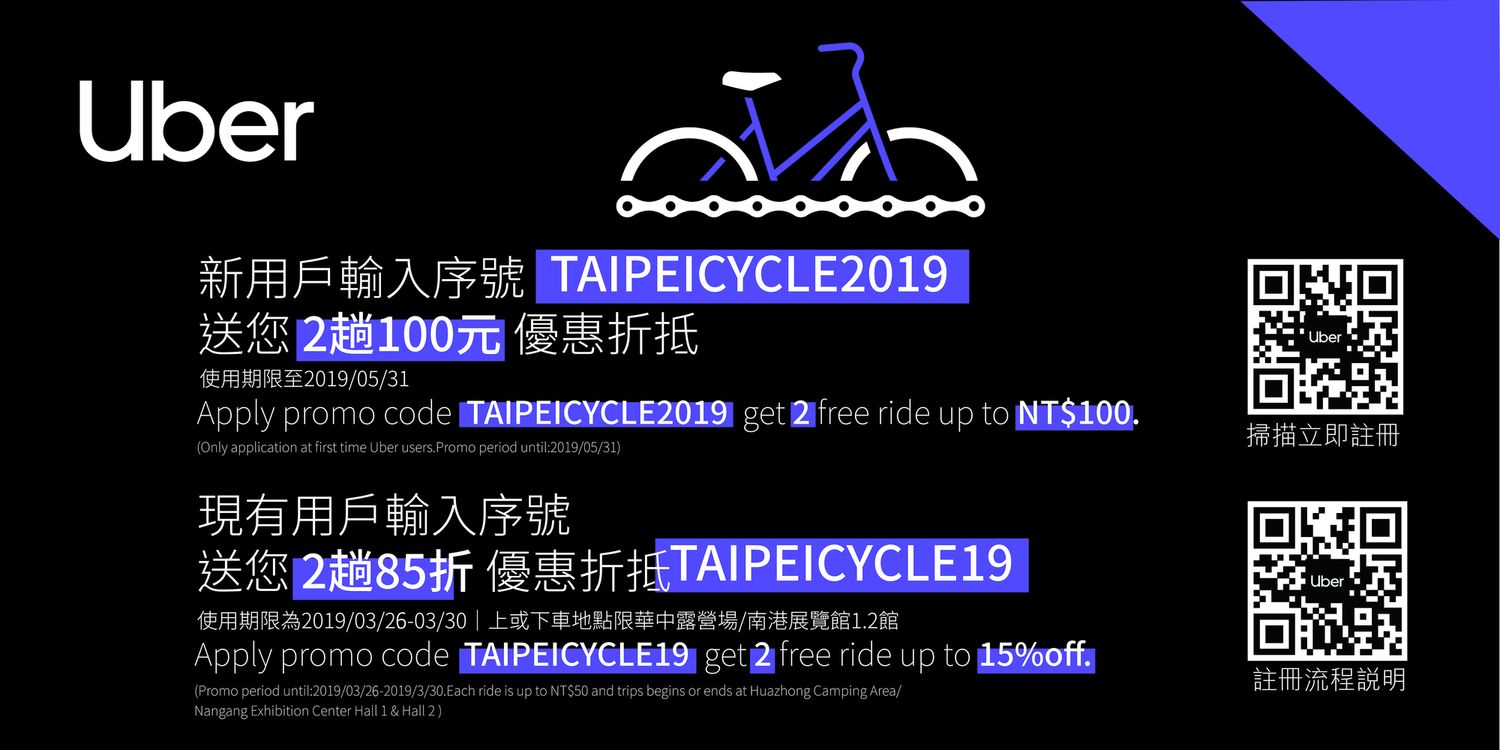 Taipei International Cycle Show-News-Uber X TAIPEI CYCLE 2019