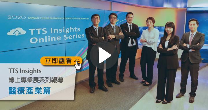 TTS Insights 剖析產業商機