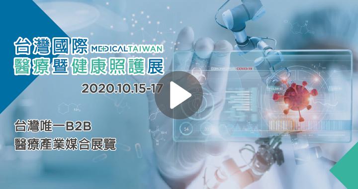台灣國際醫療展 展覽商機搶先看