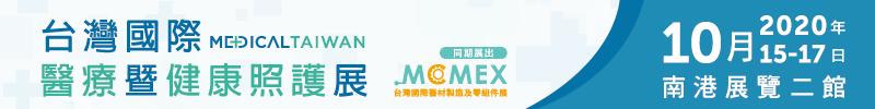 台灣國際醫療展