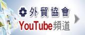 TAITRA外貿協會影音頻道